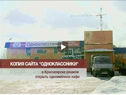 Кафе «Одноклассники» откроется в Красноярске