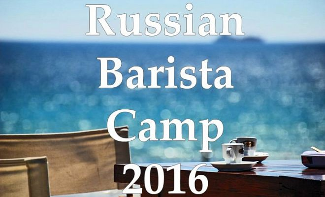 Russian Barista Camp в Крыму 19 – 22 мая